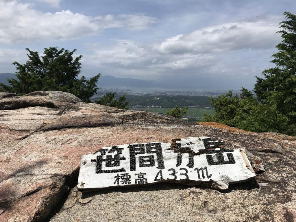 Mt. Semagatake