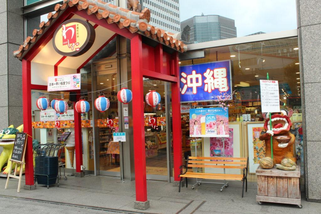 Okinawa Antenna Shop in Tokyo